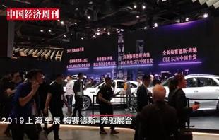 上海車展現場,消費者稱不愿把奔馳列為首選
