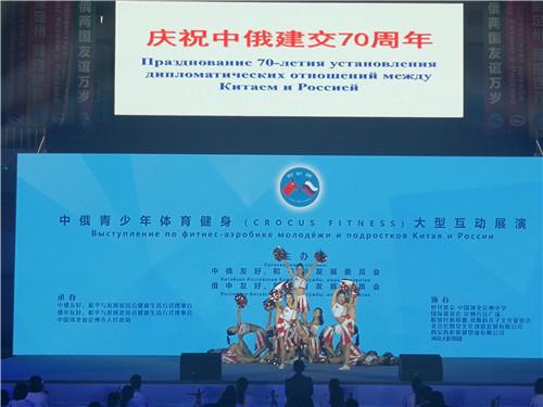 中俄青少年体育健身大型互动展演 摄影姚玉龙