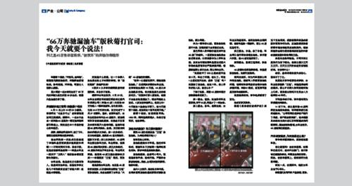 """11 《中國經濟周刊》2019 年第7 期(4 月15 日)《""""66 萬奔馳漏油車""""版秋菊打官司:我今天就要個說法!》"""