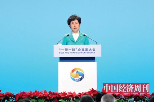 23-3 中国贸促会会长高燕致辞