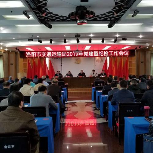 洛阳市交通运输局2019年党建暨纪检工作会议_副本