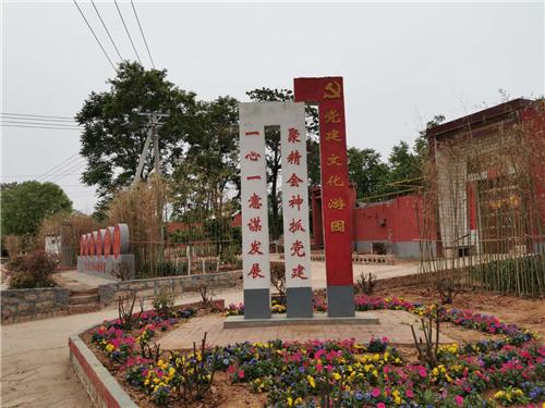 7党建文化游园