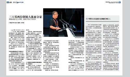 p10-《中国经济周刊》2019 年第8 期(4 月30 日)《三六零两位创始人体面分家》