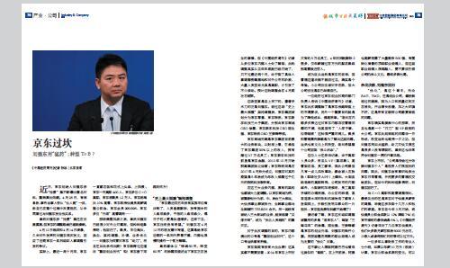p11-《中国经济周刊》2019 年第8 期(4 月30 日)《京东过坎》