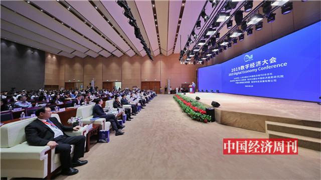 2019数字经济大会在河北廊坊举行
