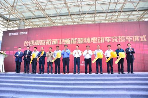 5月22日,长沙市政府副市长刘明理、市委副秘书长曹再兴等参加首批新能源纯电动环卫车交车仪式