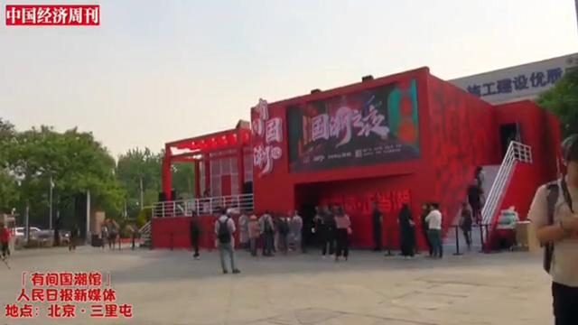 视频|中国造,正当潮!三里屯「有间国潮馆」