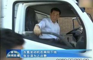 """汽车""""加水就能跑""""?南阳工信局回应"""