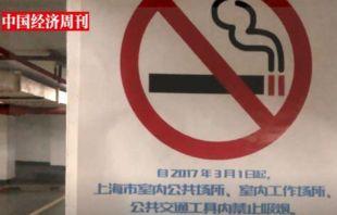 上海餐厅禁烟|总体状况令人满意