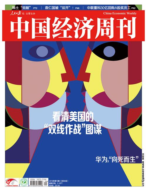2019年第10期《中国经济周刊》封面