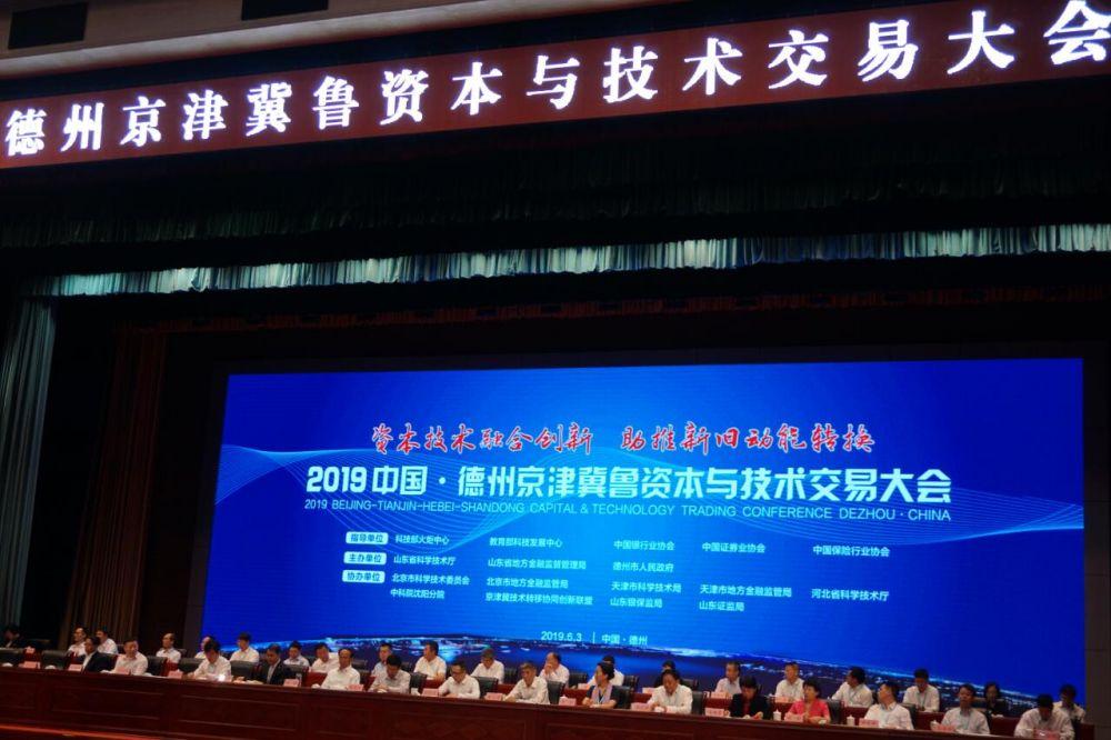2019中国·德州京津冀鲁资本与技术交易大会现场