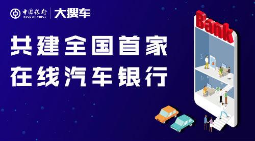 """中国银行携手大搜车共同开设国内首家""""在线汽车银行"""""""