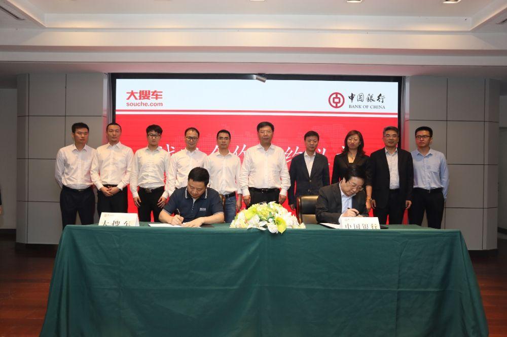 大搜车创始人兼CEO姚军红与中国银行浙江省分行副行长赵永顺签署战略合作协议