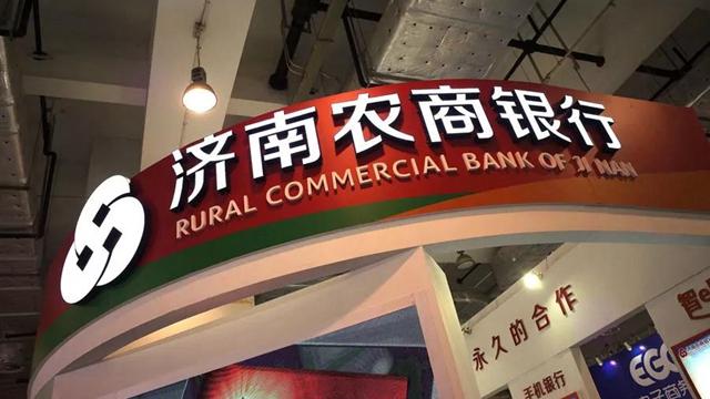 济南农商银行遭女员工实名举报:涉30亿诈骗案