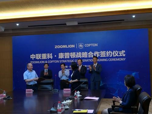 6月13日,中聯重科與青島康普頓在長沙簽訂戰略合作協議。李永華攝_副本