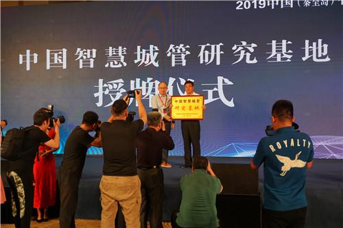 """在秦皇岛设立""""中国智慧城管研究基地""""(姚玉龙摄)"""