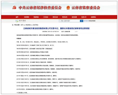 p76-1 云南省紀委官網截圖