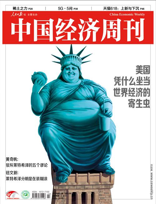 2019年第11期《中國經濟周刊》封面