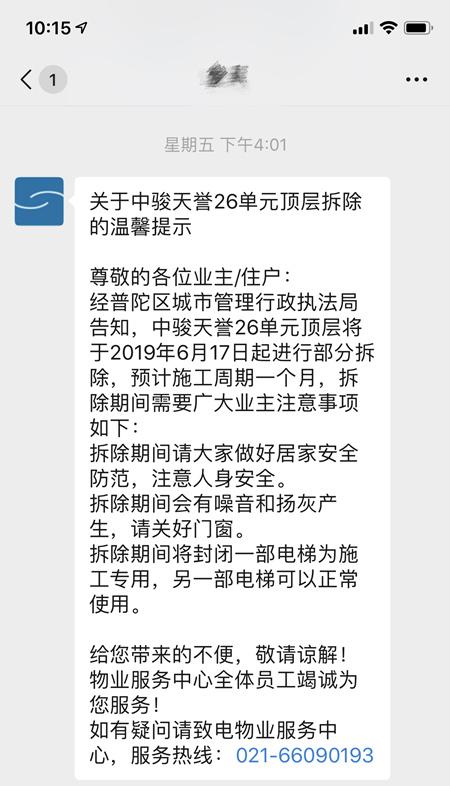 物业管家通知(小区居民供图)_副本