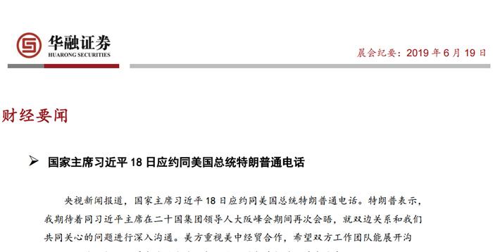 華融證券20190619晨會紀要