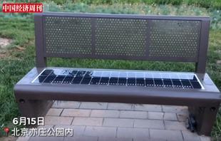 太阳能板+无线充,现在公园的椅子都这样了?