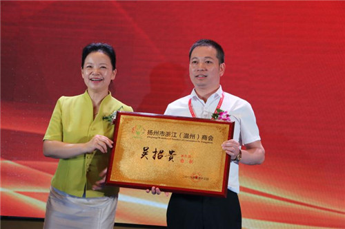 2、溫州市委常委、宣傳部部長胡劍謹為吳招貴頒發會長銅牌 高干 攝