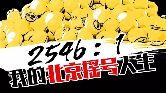 聚經繪神 | 2546:1 我的北京搖號人生
