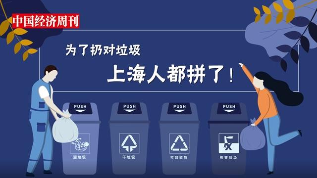 如何扔對垃圾,上海全民秒變學生黨| 填空題、選擇題……