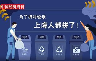如何扔對垃圾,上海全民秒變學生黨