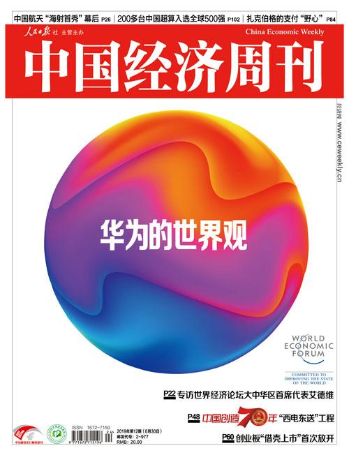 2019年第12期《中国经济周刊》封面