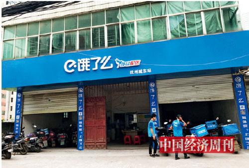 p83-1 饿了么江西抚州城东站 《中国经济周刊》记者 李永华I 摄