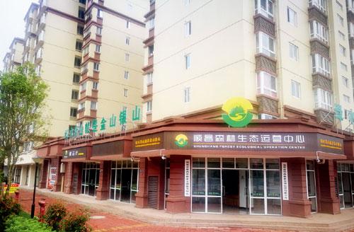 """p97 福建省顺昌县去年在全国率先启动了""""森林生态银行""""试点工作,有效破解了林农痛点"""