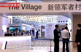 中国经济周刊在达沃斯现场,明年天津再见!