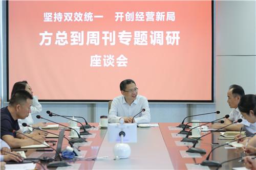 人民日报社副总编辑方江山(中)与中国经济周刊全体员工座谈
