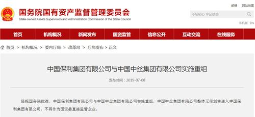 國資委官網截圖