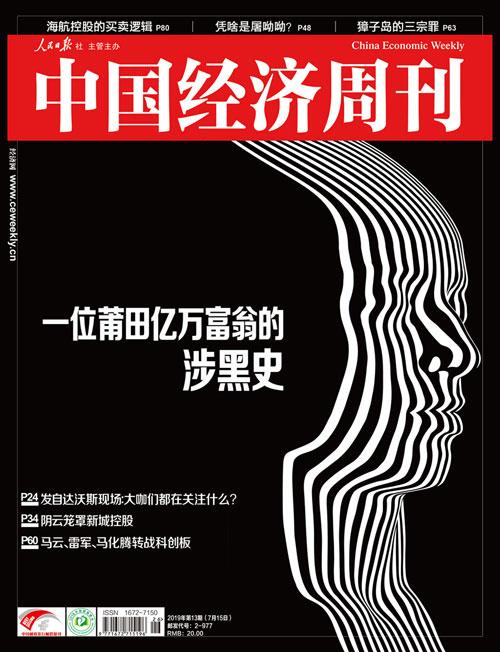 2019年第13期《中國經濟周刊》封面