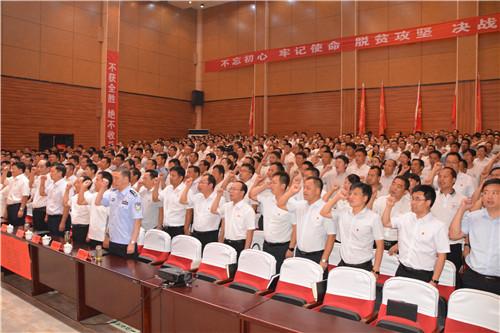 3  參加脫貧攻堅決戰決勝誓師大會人員集體宣誓