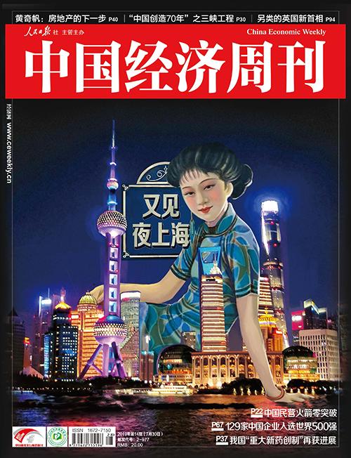 2019年第14期《中国经济周刊》封面