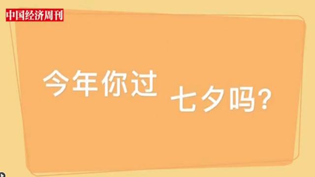 七夕經濟| 今年你過七夕嗎?
