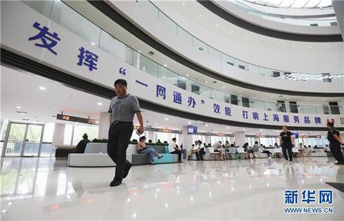 上海临港(企业)行政服务中心(6月27日摄)。 新华社记者 方喆 摄