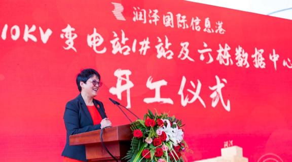 图:润泽科技董事长周超男女士致辞 赵海龙摄
