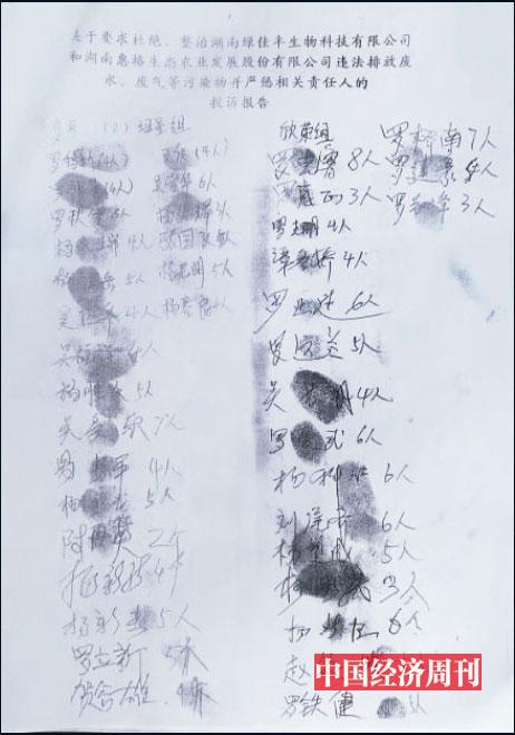 P90《网岭镇笙塘村全体村民请求报告》签字按手印页。《中国经济周刊》记者-李永华_-摄