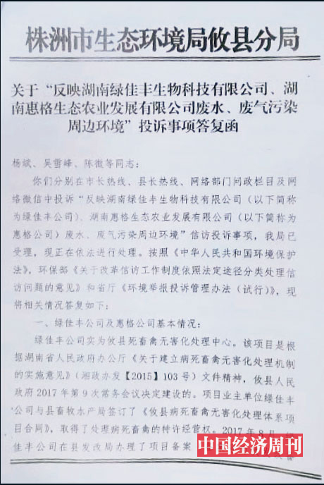 P90当地环保部门对污染投诉的回复函。《中国经济周刊》记者-李永华_-摄