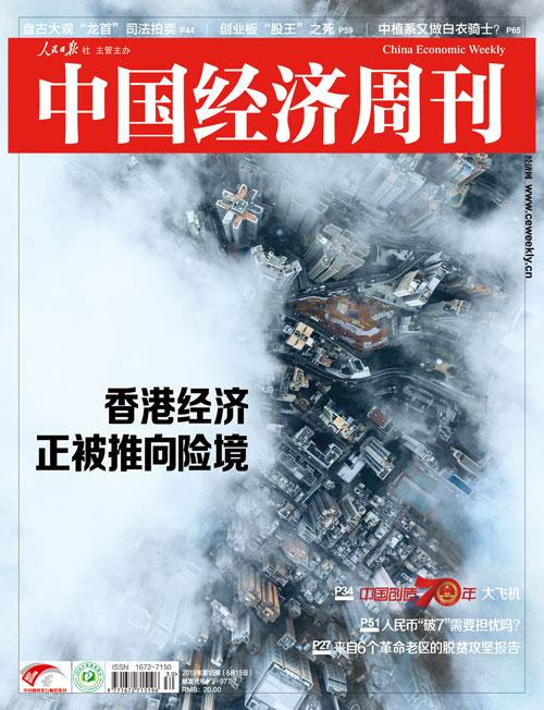 2019年第15期《中國經濟周刊》封面