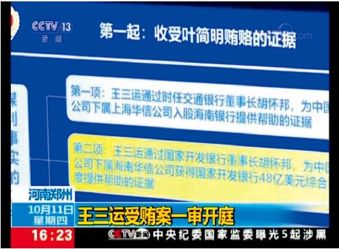 P32央视报道截图