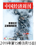 香港经济正被推向险境