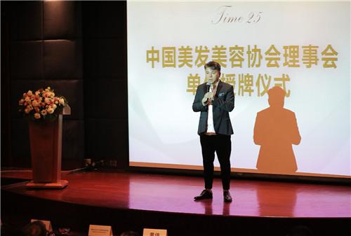 圖片一:中國美發美容協會會長 唐德高