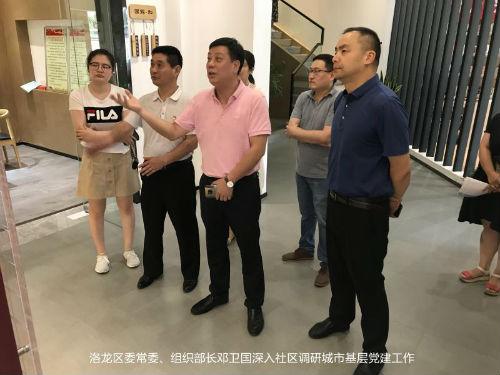 洛龙区委常委、组织部长邓卫国深入社区调研城市基层党建工作