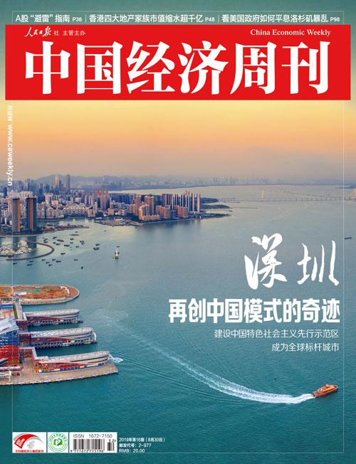 2019年第16期《中国经济周刊》封面