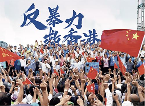 """p108-1 8月17日,香港市民在金钟添马公园举行""""反暴力、救香港""""大集会,呼唤和谐稳定,希望香港尽快回复社会正常秩序。"""